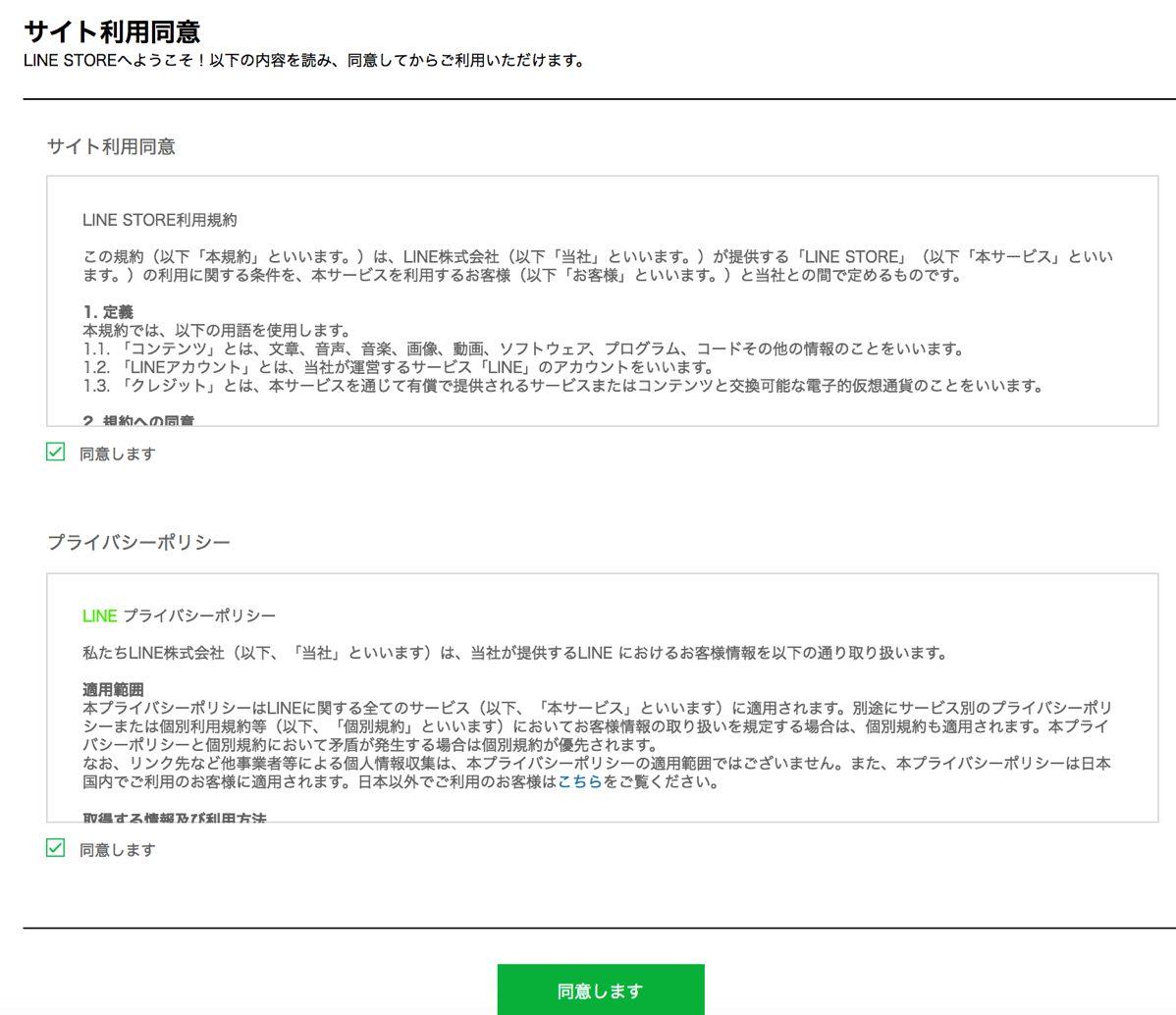Line store3 ak up com