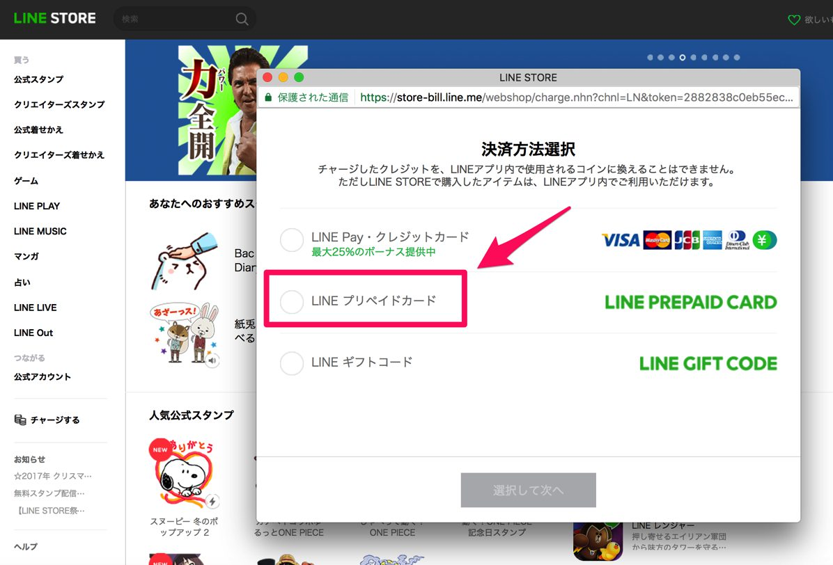 Line store4 ak up com