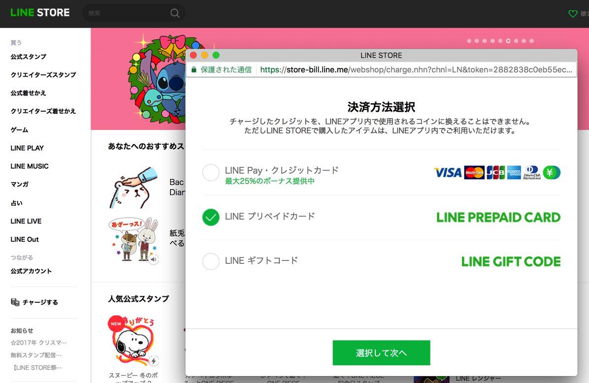 Line store5 ak up com