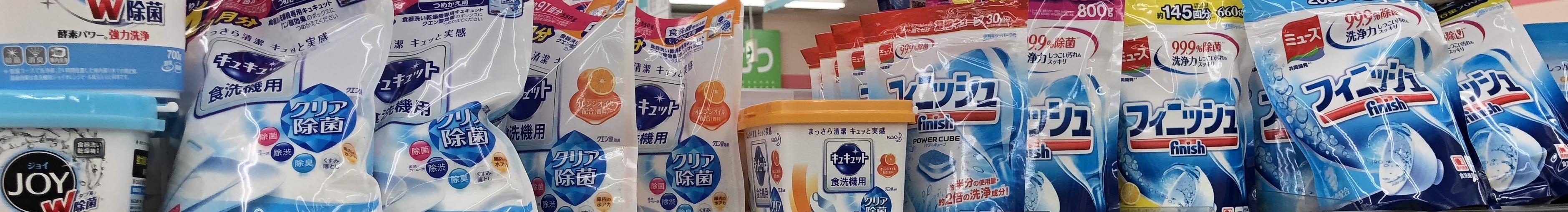 食専用洗剤