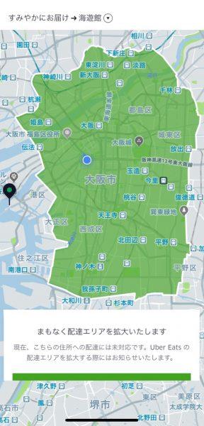 UberEatsの大阪市配送地域地図