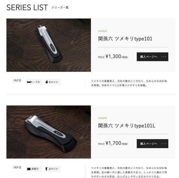 関孫六05