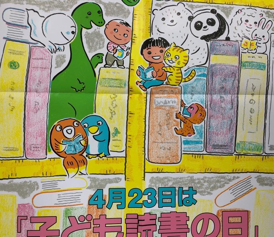 子ども読書の日