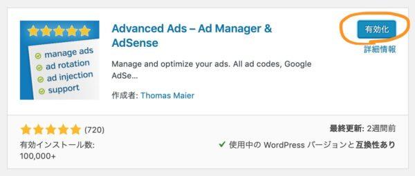 Advanced Ads02