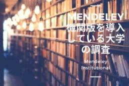 mendeley機関版