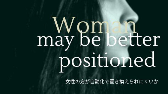 女性の方が置き換えられにくい