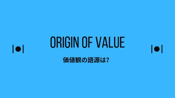 価値観の語源