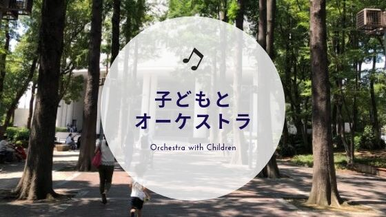 子どもとオーケストラ