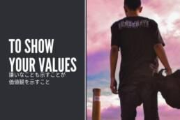 価値観を示す