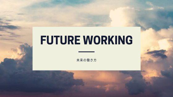未来の働き方