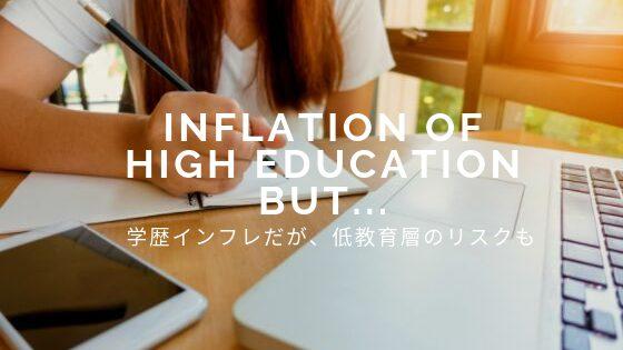 学歴インフレだが...
