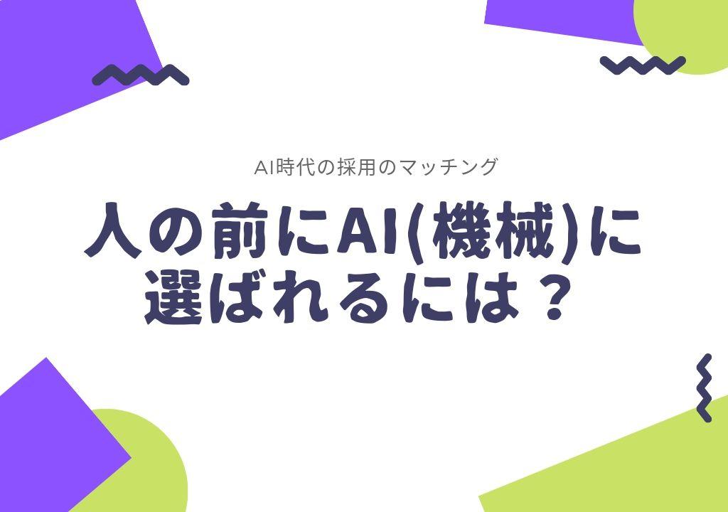 AI時代の採用のマッチング