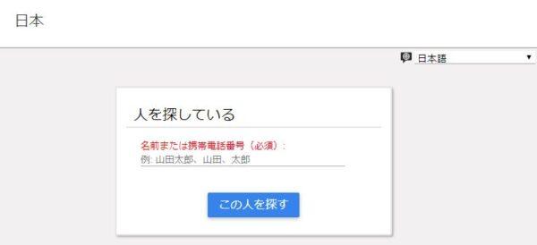 Google Person Finder1