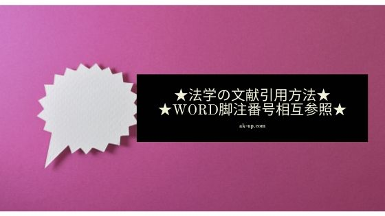 Word Quotation law