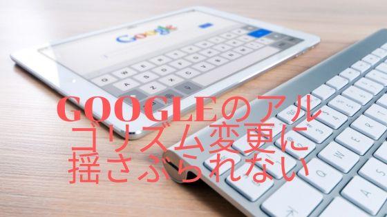 Google Algorism
