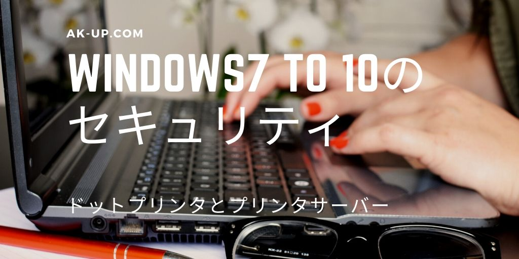 Windows7 to 10