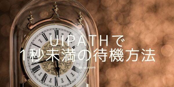 UiPath Delay