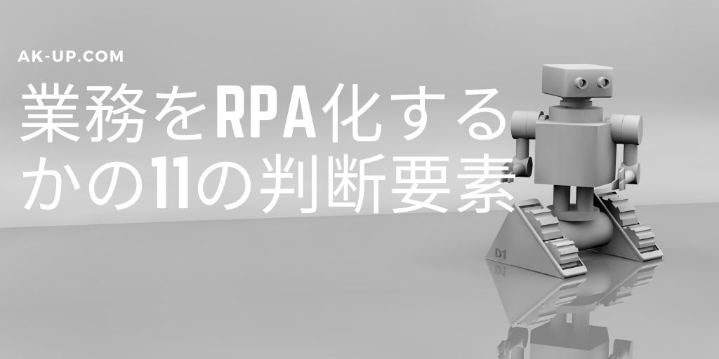 11 evaluation of RPA tasks