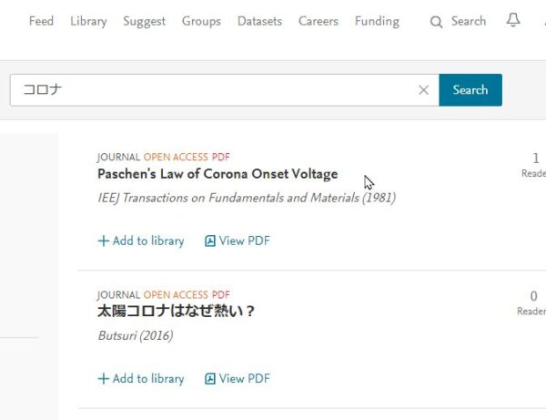 Mendeley論文検索結果