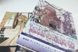 Violet Evergarden Ever After with picture
