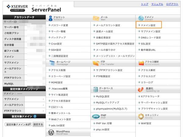 Xserver コントロールパネル