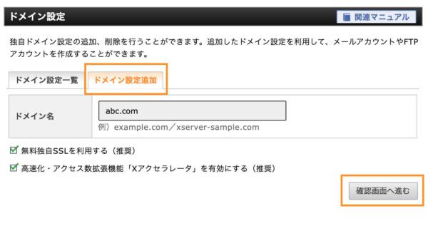 Xserver ドメイン追加