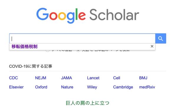 Google Scholarの画面