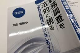 Kiyama Legal range
