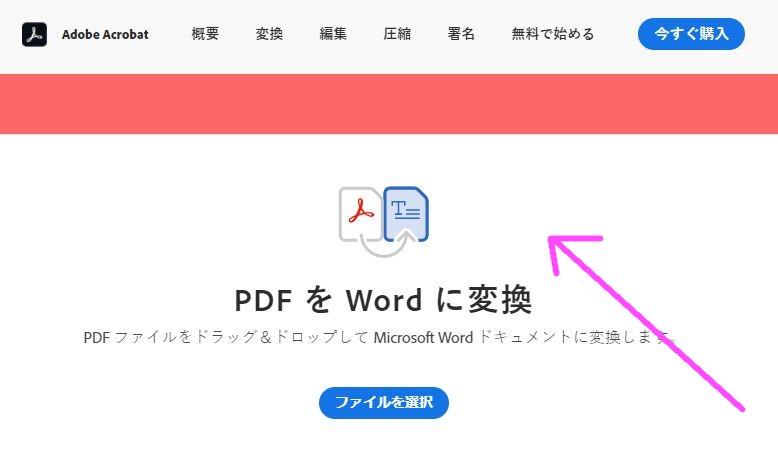 変換 pdf 無料 ワード