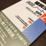 "<span class=""title"">租税法演習ノート[第4版] ー 租税法を楽しむ21問</span>"